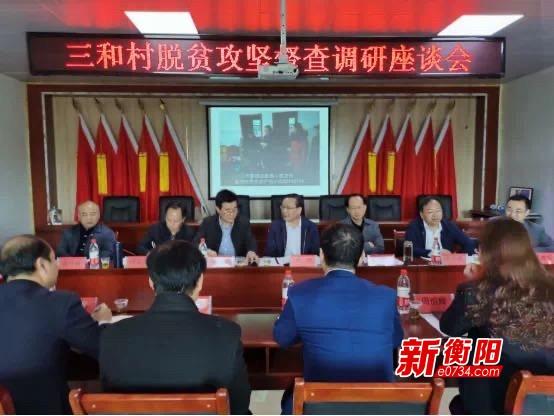 决胜2020:邓柯赴衡阳县台源镇三和村督查调研脱贫攻坚工作