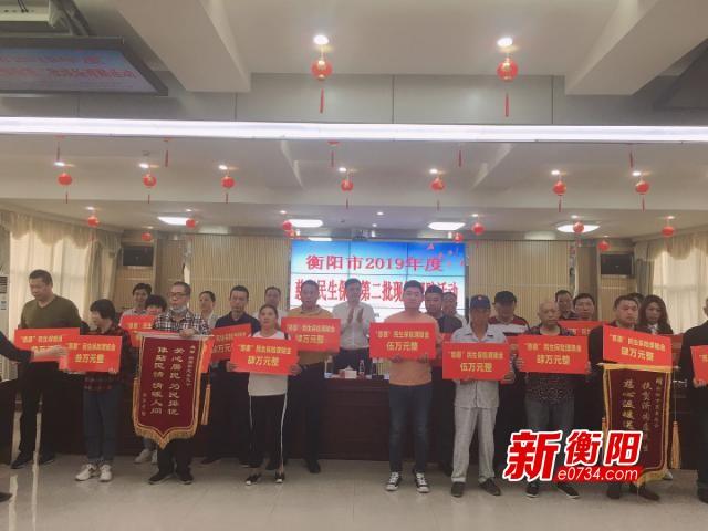 """衡阳举行2019年度""""慈惠民生保险""""第二批现场理赔活动"""