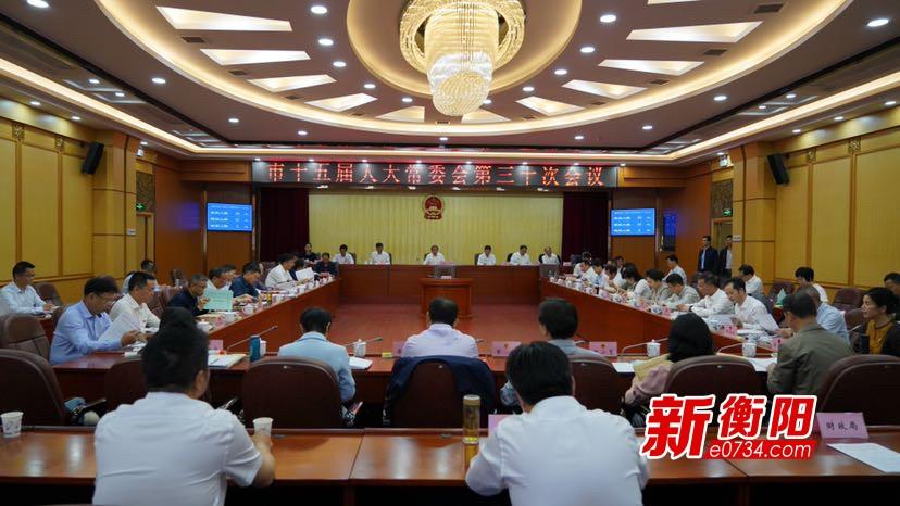 衡阳市十五届人大常委会举行第三十次会议 段志刚主持会议