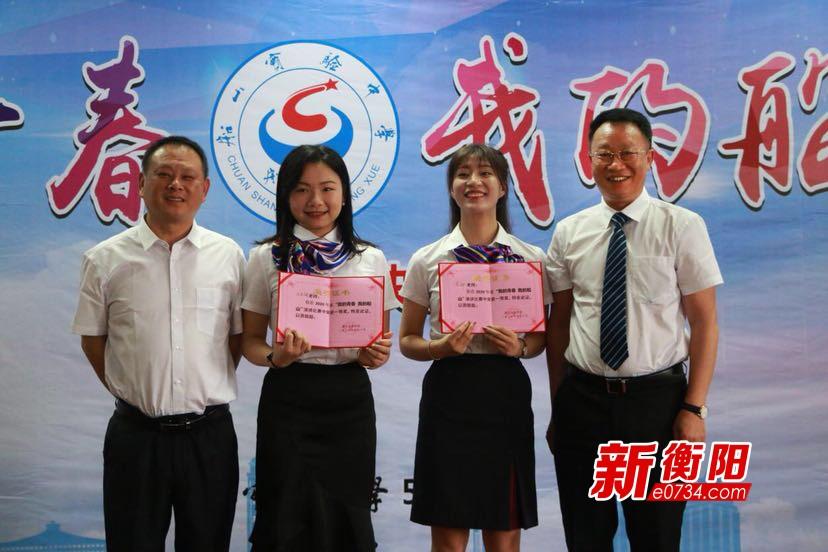 """纪念""""五四""""青年节:船山实验中学举行青年教师演讲比赛"""