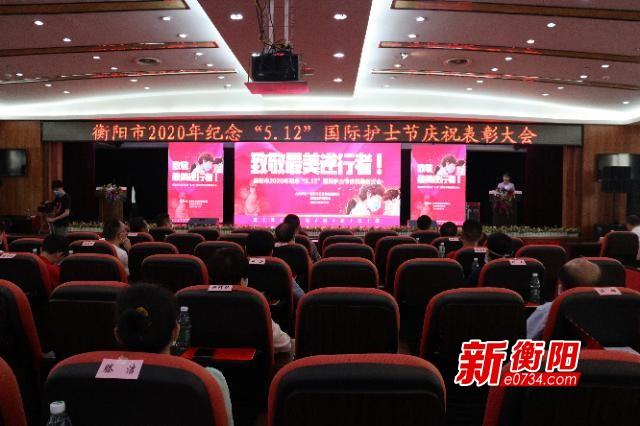 """致敬最可爱的人 衡阳举行""""5.12""""国际护士节庆祝表彰大会"""
