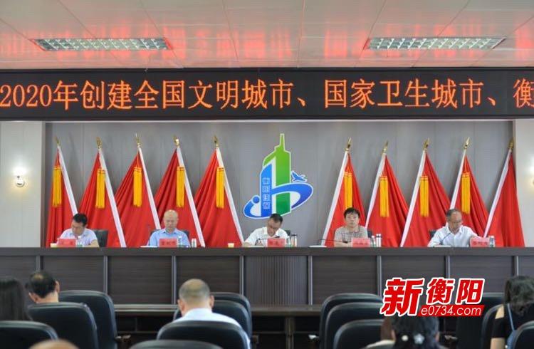 """以最负责任的状态冲刺 衡阳市住保中心部署""""三创""""工作"""