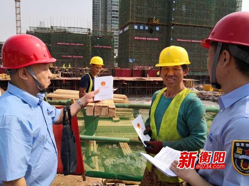衡阳市《保障农民工工资支付条例》宣传活动进工地、入企业