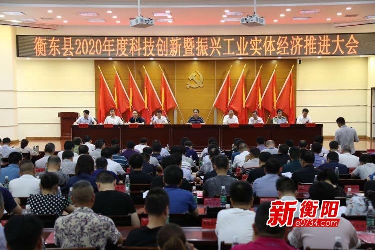"""衡東縣75家創新發展企業分享政府獎勵""""紅包""""315萬元"""
