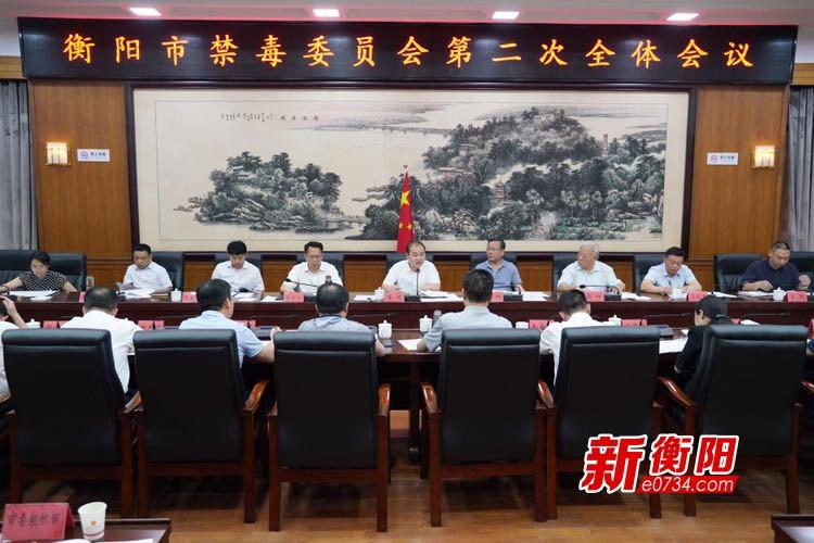 朱健主持召开2020年衡阳市禁毒委员会第二次全体(扩大)会议