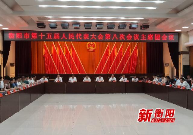 衡阳市第十五届人大第八次会议举行主席团第一次会议