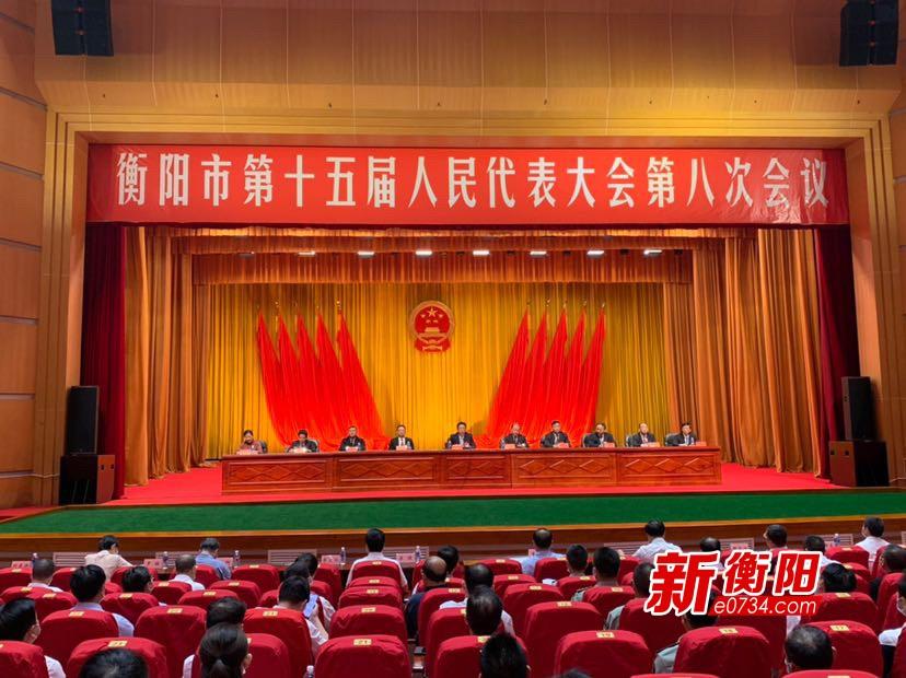 衡阳市十五届人大八次会议举行预备会议 邓群策出席并讲话