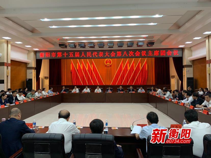 衡阳市第十五届人大第八次会议举行主席团第四次会议