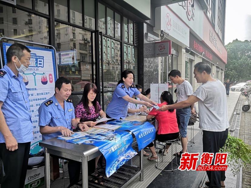 """耒阳市市场监督管理局开展""""5·20世界计量日""""宣传活动"""