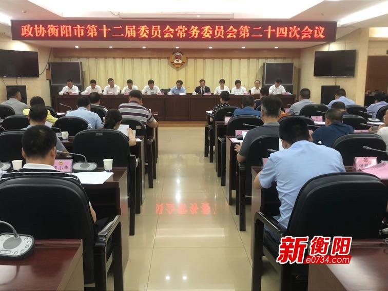 政协衡阳市第十二届委员会常务委员会第二十四次会议召开