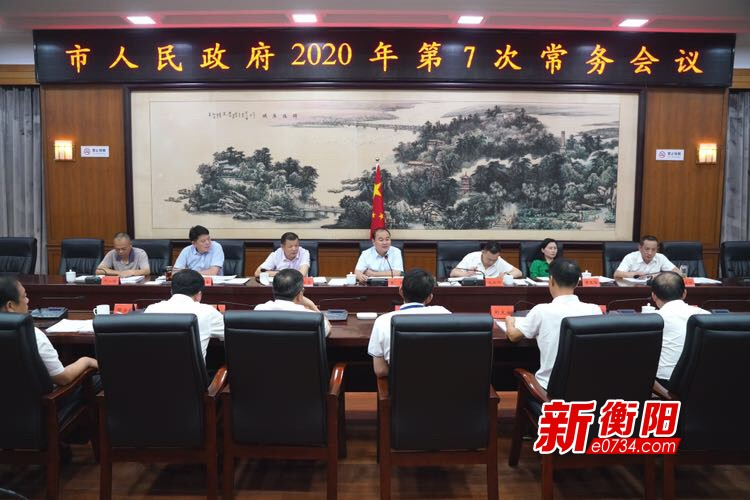 朱健主持召开衡阳市第十五届人民政府第51次常务会议