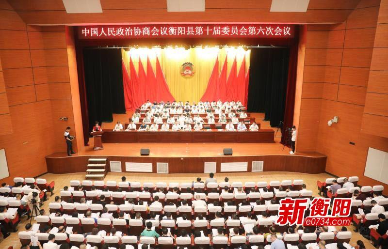 凝心聚力促发展 政协衡阳县第十届委员会第六次会议开幕