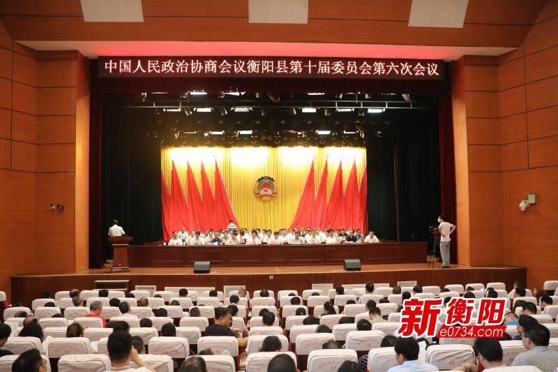 干出新时代政协委员新样子  政协衡阳县十届六次会议闭幕