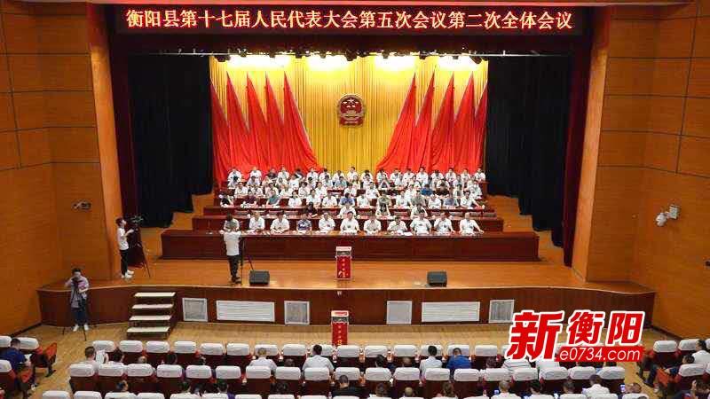 衡阳县十七届人大五次会议第二次全体会议 举行向宪法宣誓仪式