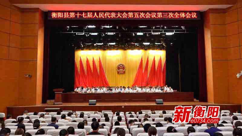 衡阳县第十七届人大五次会议胜利闭幕 绘就高质量发展蓝图