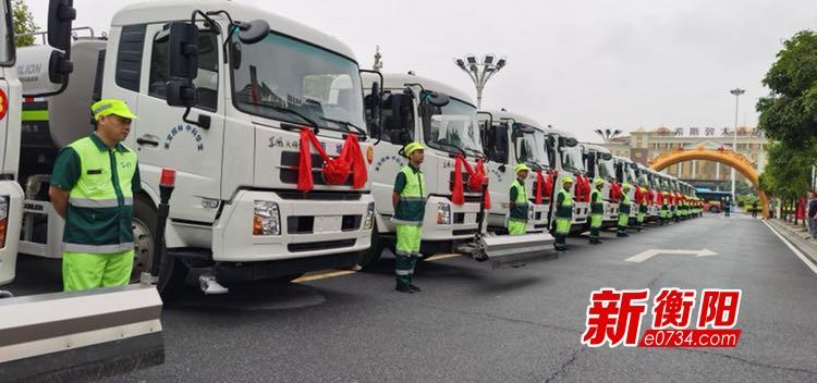 投资近七千万 衡南启动城乡环卫一体化PPP项目