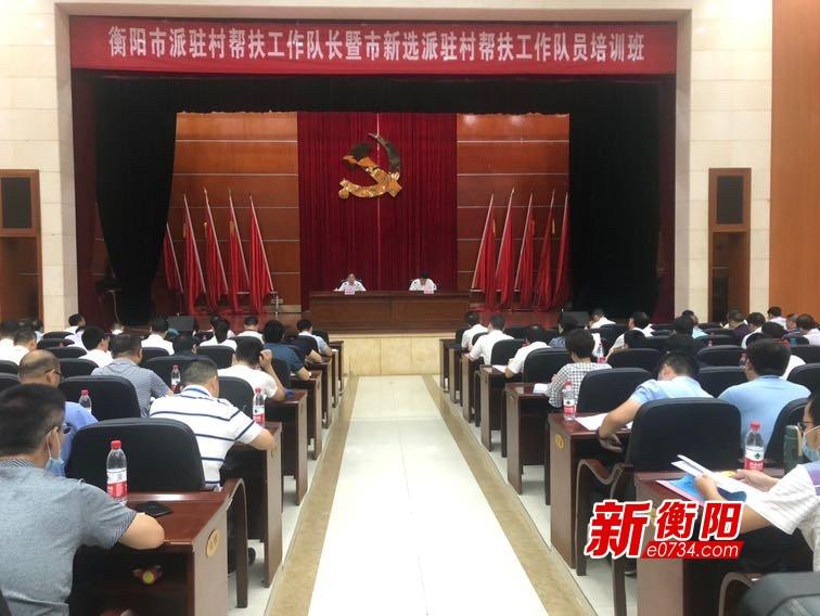 不获全胜决不收兵!衡阳市新选派驻村帮扶工作队员集中培训