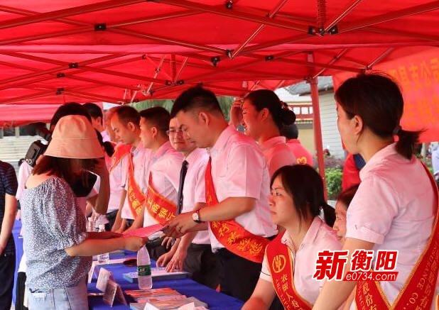 """守住""""钱袋子"""" 衡阳县组织开展防范非法集资集中宣传活动"""