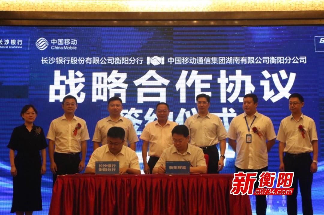 """""""5G+智慧金融""""衡阳移动与长沙银行衡阳分行签署战略合作协议"""
