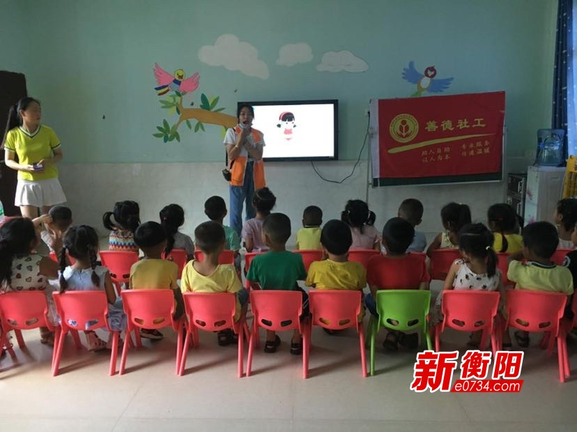 衡南县毛塘幼儿园开展防性侵安全教育提高幼童自我保护意识