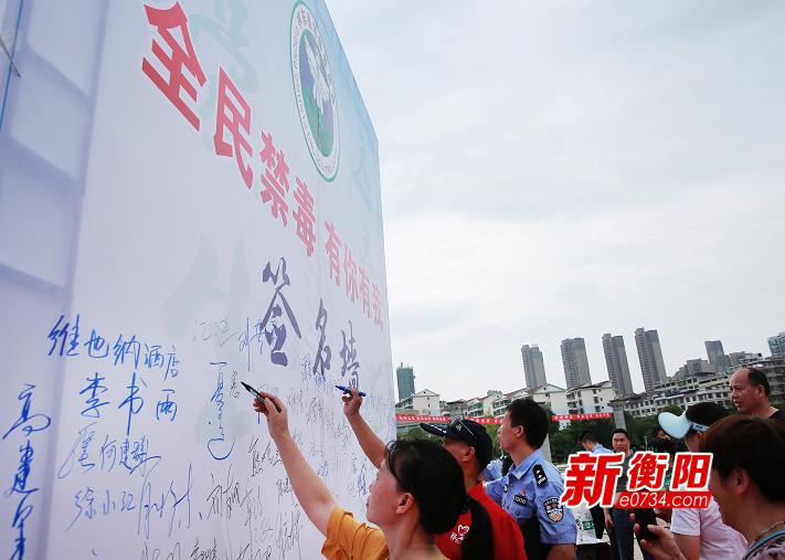 """国际禁毒日:祁东县万人签名拒毒 正式向毒品""""宣战"""""""
