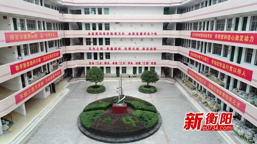 喜迎100周年校庆 衡阳县六中邀请历届校友共庆百年华诞