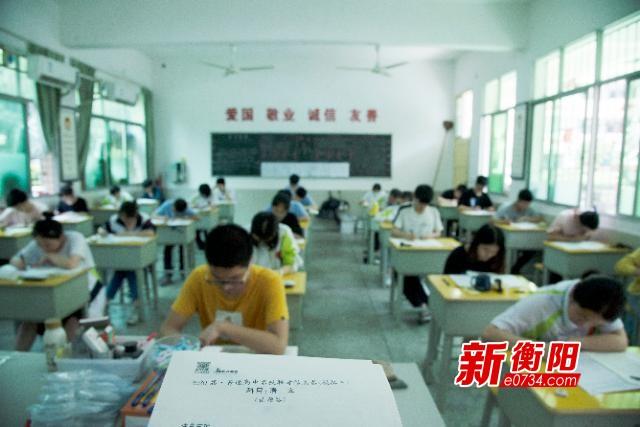 """""""我们准备好了!""""衡阳县六中1150名高三学子全力备战"""