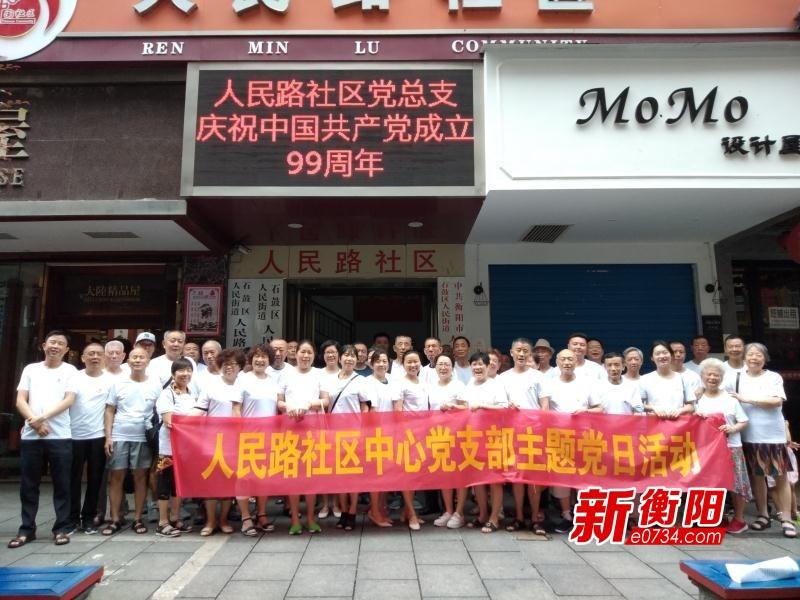 庆七一:石鼓区人民路社区开展庆祝建党99周年主题党日活动
