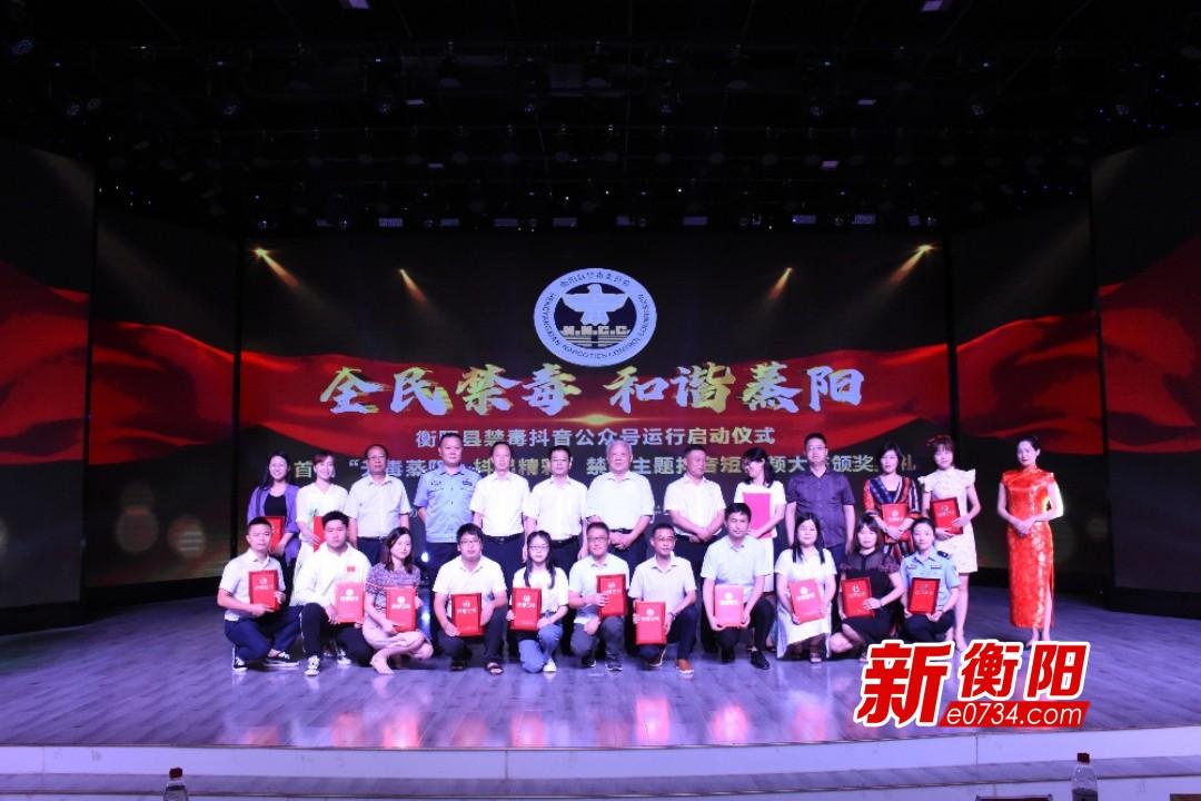 衡阳县举行禁毒抖音公众号运行启动仪式暨禁毒短视频颁奖礼