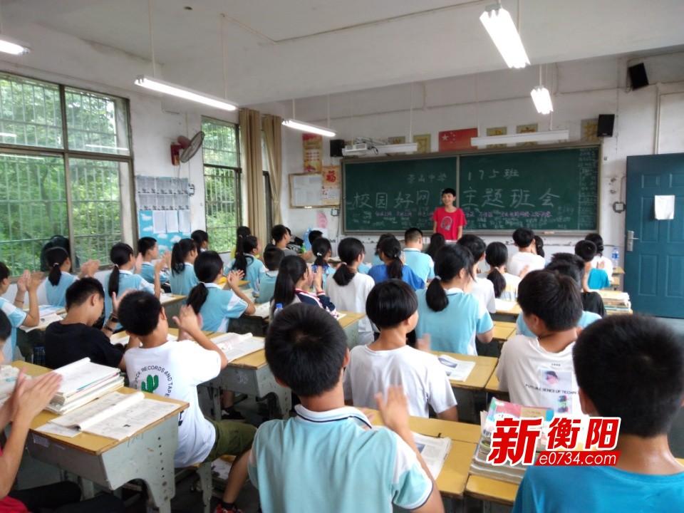 """珠晖区组织中小学开展""""传递网络正能量 争做校园好网民""""活动"""