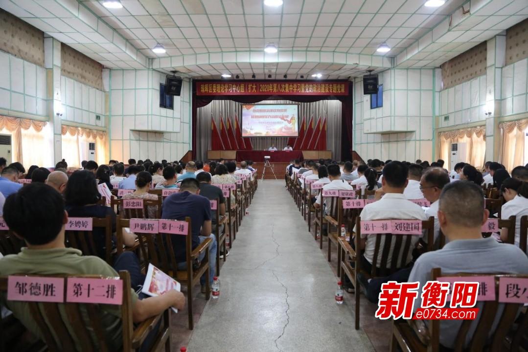 珠晖区举办区委理论学习中心组2020年第八次集中学习会