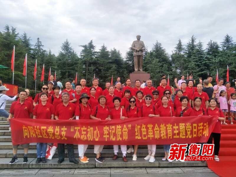 """向阳社区开展""""不忘初心 牢记使命""""红色教育主题党日活动"""