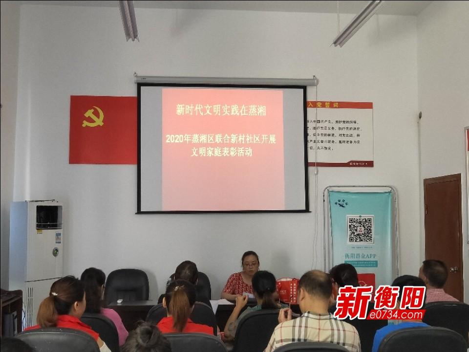 """蒸湘区联合新村社区开展""""文明家庭""""评选表彰活动"""