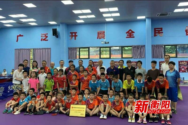 """石鼓区青少年乒乓球培训中心获评""""省骨干乒乓球俱乐部"""""""