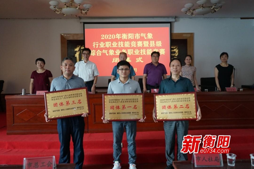 衡阳市举办气象行业职业技能竞赛 培养气象业务能手