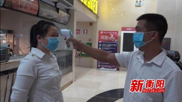 衡山县各影院有序迎复工 消毒卫生防控工作忙不停