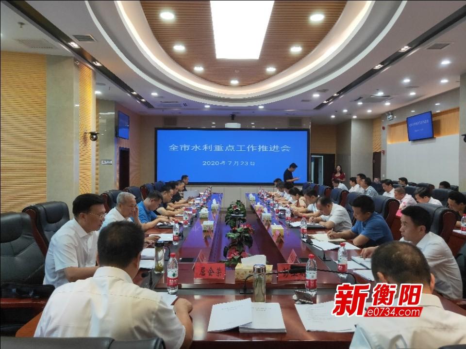 衡阳市召开水利重点工作推进会  重点调度防汛抗旱等工作
