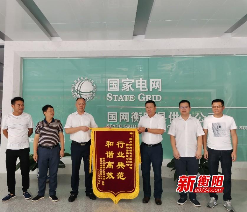 国网衡阳县供电公司优质高效服务 连获两面感谢锦旗