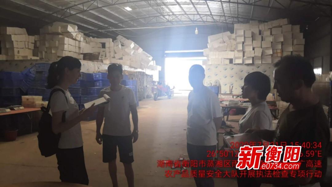 """衡阳市开展""""利剑1号""""执法检查 追根溯源确保农产品安全"""