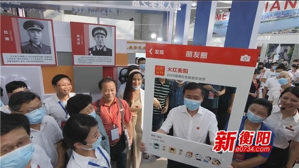 """湖南红色旅游文化节开幕 """"火红衡阳""""主题展唤醒红色记忆"""