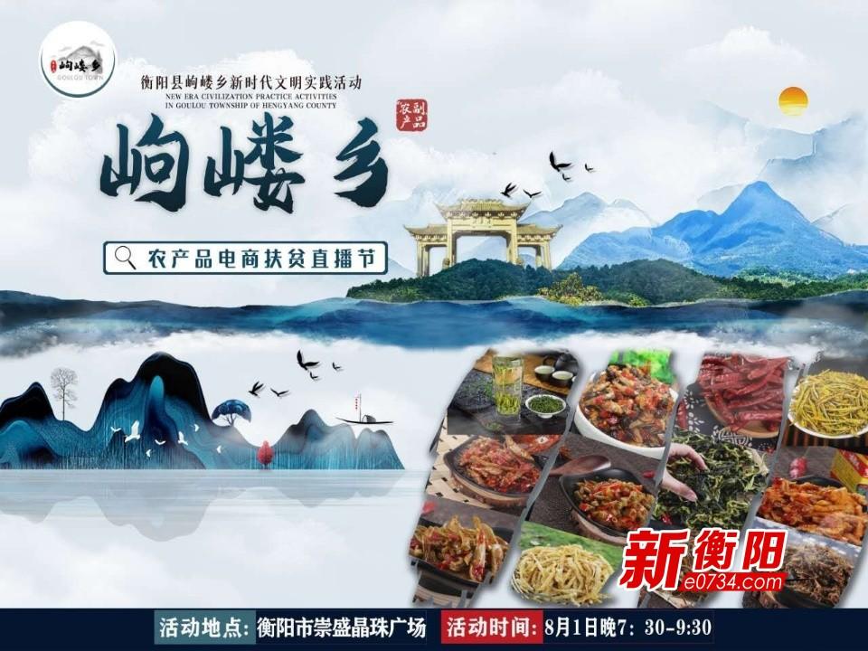 衡阳县岣嵝乡农产品电商扶贫直播节将于8月1日举行