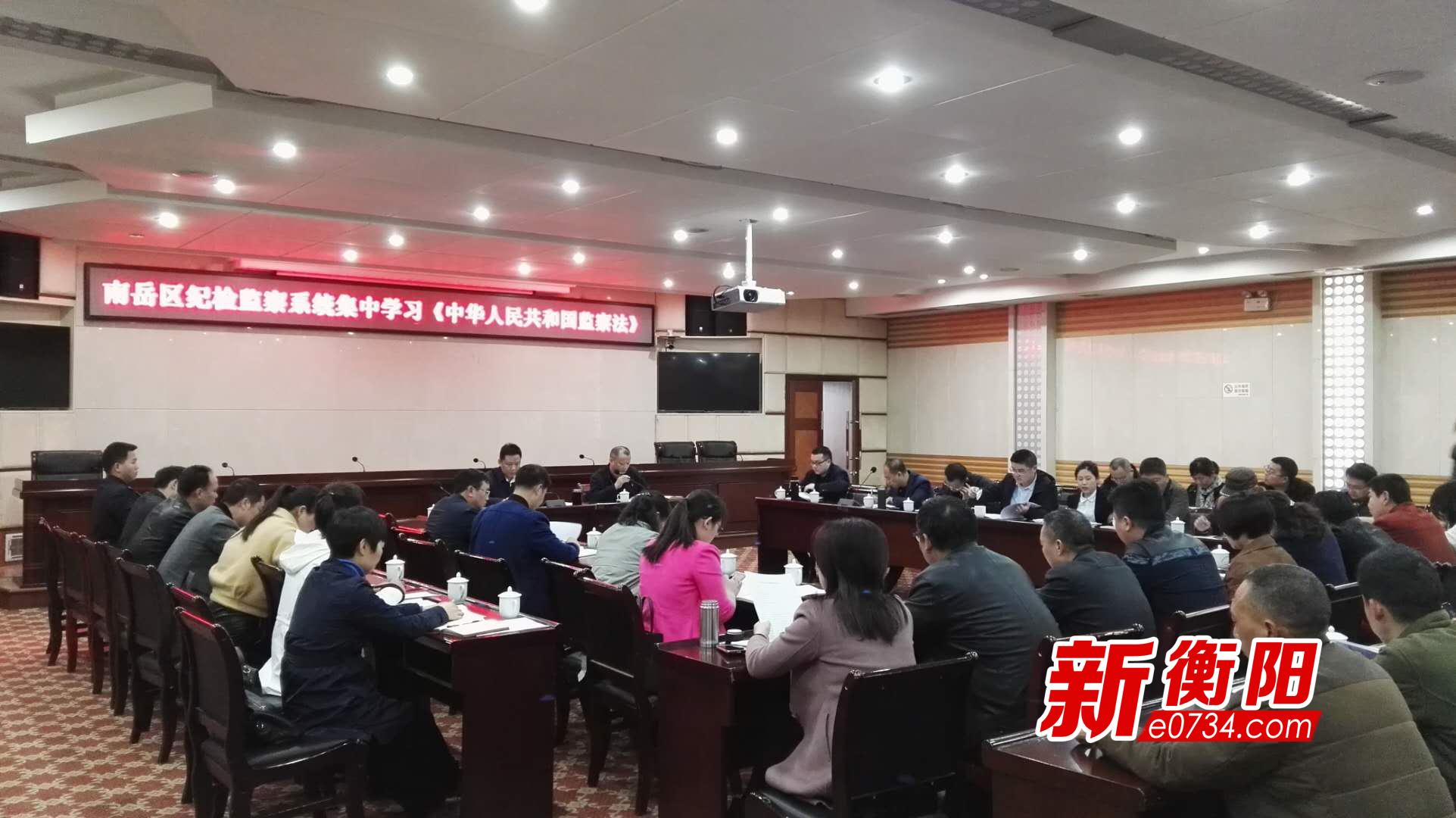 南岳区百余名纪检监察干部集中学习《监察法》