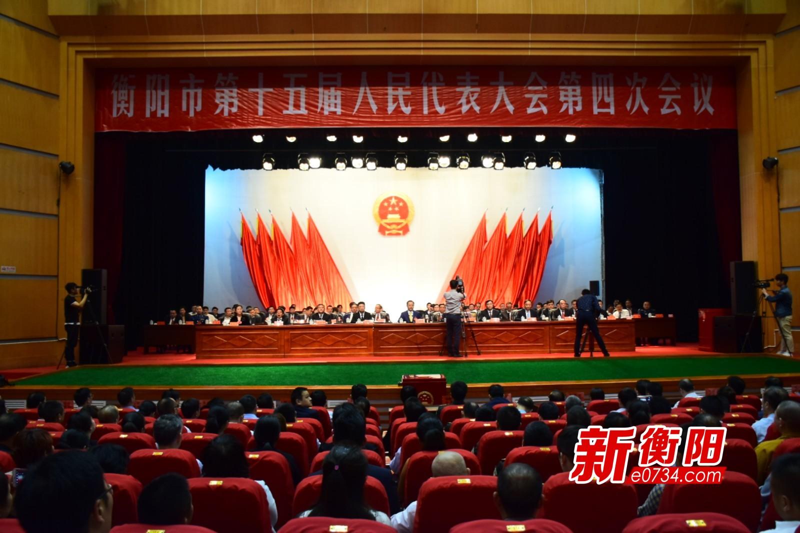 衡阳市十五届人大第四次会议举行第二次全体会议