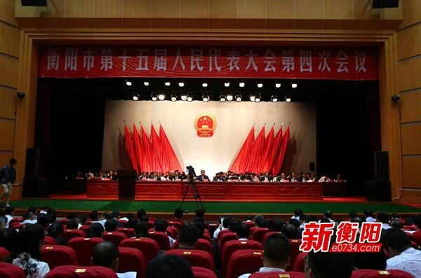 衡阳市第十五届人民代表大会第四次会议胜利闭幕