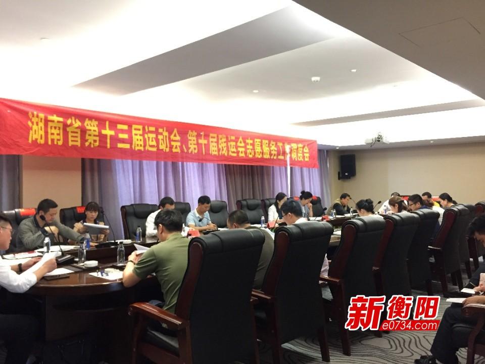 湖南省运会筹委会计划在衡阳招募2000余名志愿者