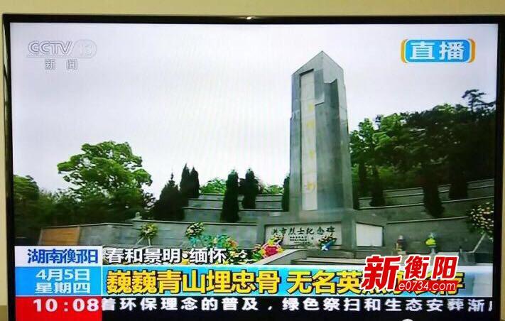 清明时节  中央电视台直播衡阳县洪市镇烈士公园