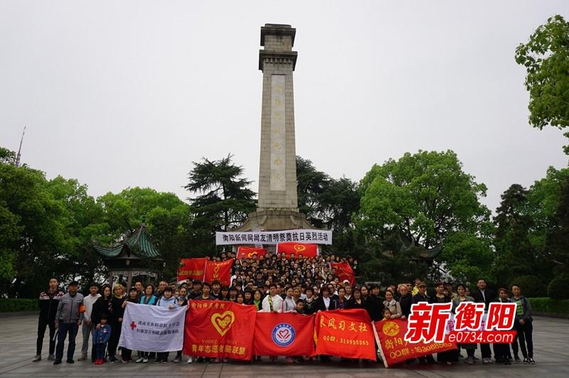 我们的节日・清明:衡阳与贵州志愿者共祭抗日英烈