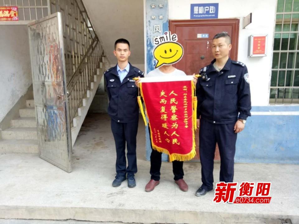 邵东县一贫困户修房款遗失 祁东民警拾获送还