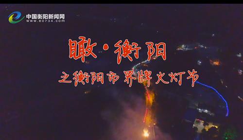瞰大三巴网站 资讯之大三巴网站 资讯县界牌火灯节