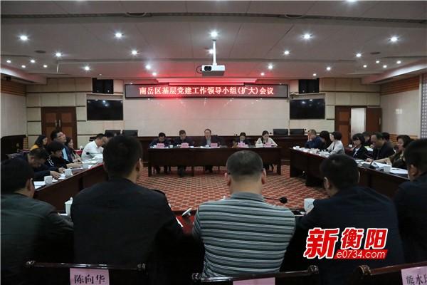 南岳区:致力打造最具执行力的基层党组织